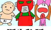 イクメン仮面家族