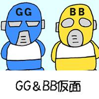 GG&BB仮面