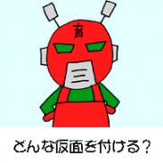 イクメン仮面