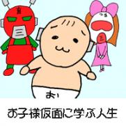 イクメン仮面と妻ママ仮面とお子様仮面