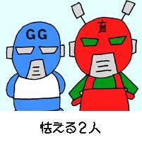 イクメン仮面とGG仮面