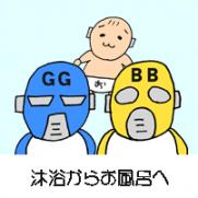 お子様仮面とGG仮面とBB仮面