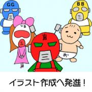 ファミリー戦隊☆イクメンジャー