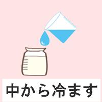 粉ミルクを中から冷ますイラスト