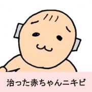 治った赤ちゃんニキビ