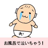 お風呂で泣いちゃう
