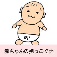 赤ちゃんの抱っこぐせ
