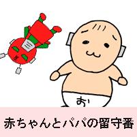 イクメン仮面と赤ちゃん