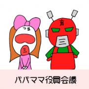 イクメン仮面と妻ママ仮面