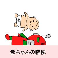 赤ちゃんの腕枕