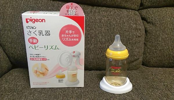 搾乳の哺乳瓶