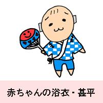 赤ちゃんの浴衣・甚平のイラスト