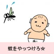 蚊をやっつけろ