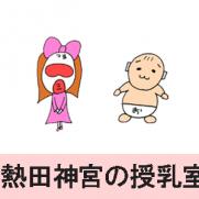 熱田神宮の授乳室