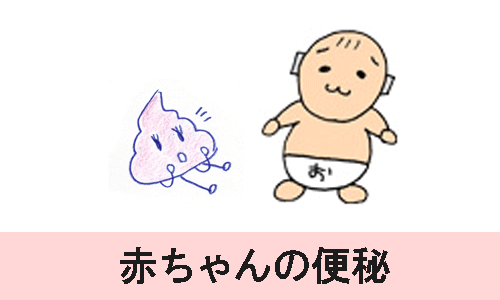 赤ちゃんの便秘