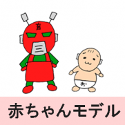 赤ちゃんモデルのイラスト