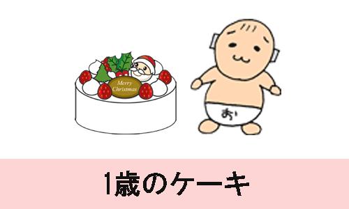 1歳のクリスマスケーキ