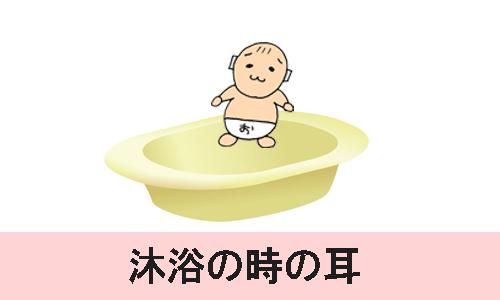 赤ちゃんの沐浴は耳を塞ぐの?