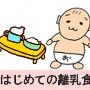 離乳食のイラスト