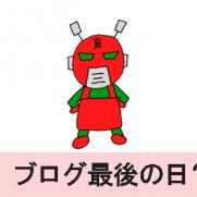 イクメン仮面のブログ最後の日?