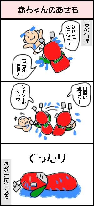 赤ちゃんの汗疹の4コマ漫画