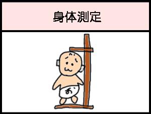 赤ちゃんの身体測定のイラスト