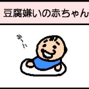 豆腐嫌いの赤ちゃんの画像