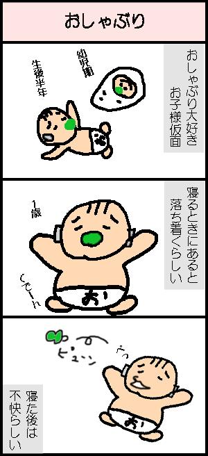おしゃぶりと赤ちゃんの漫画