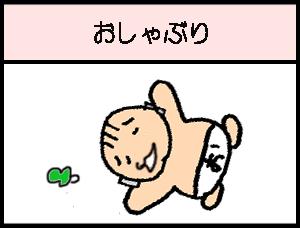 おしゃぶりと赤ちゃんのイラスト
