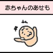 赤ちゃんの汗疹