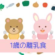 1歳の離乳食の動物