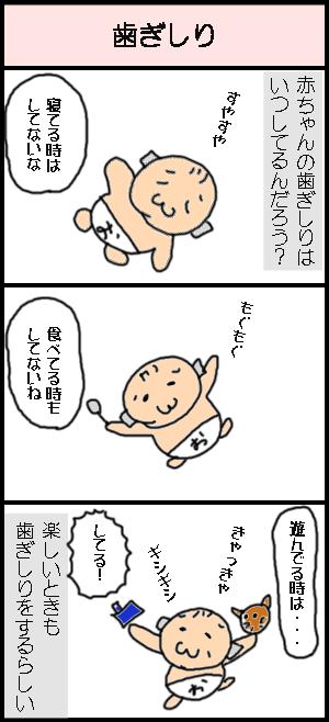 赤ちゃんの歯ぎしりの漫画
