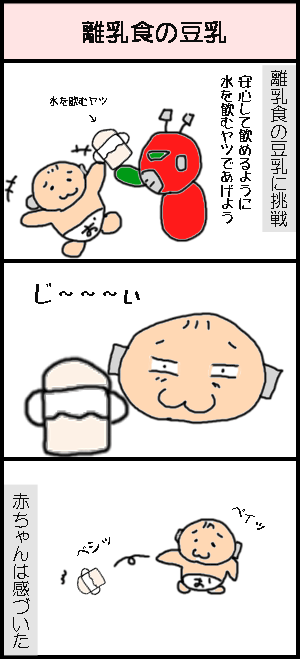 離乳食の豆乳の漫画