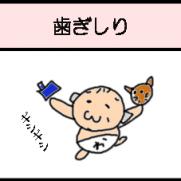 赤ちゃんの歯ぎしりのイラスト