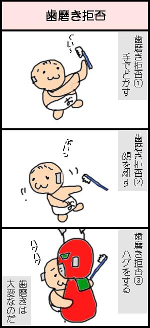 赤ちゃんが歯磨きを拒否する漫画