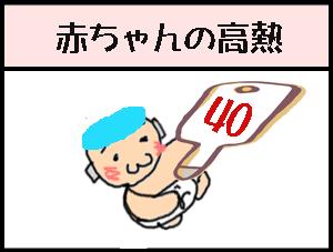 赤ちゃんが体温計で熱を計って40度のイラスト