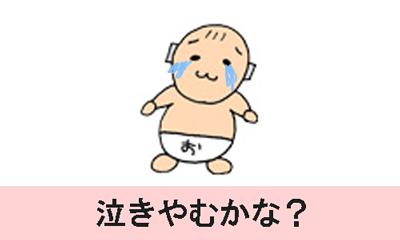 赤ちゃんは泣きやむかな?の画像