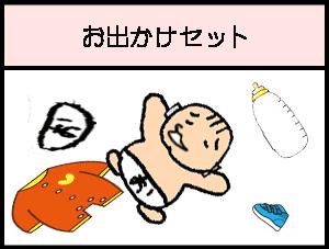 赤ちゃんのお出かけセットのイラスト