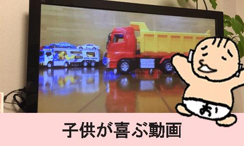 子供が喜ぶ車の動画を紹介するイメージ画像