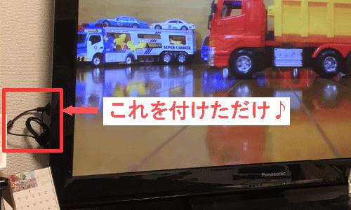 トミカのユーチューブ動画をテレビで見る方法を紹介している画像