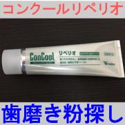 コンクールリペリオの歯磨き粉を紹介する画像