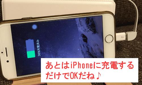 Twoin.10800でiPhoneに充電する画像