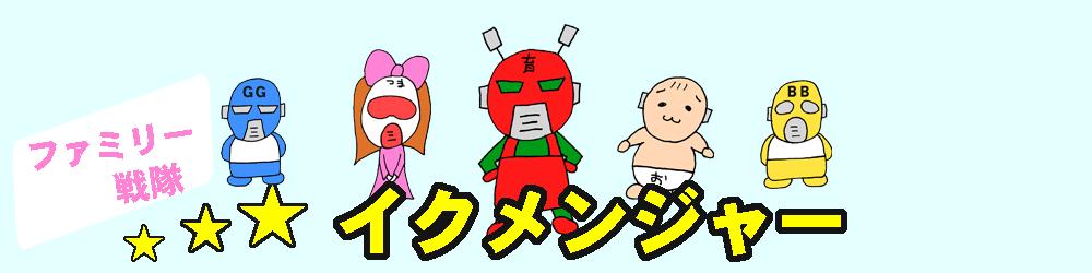 育児主夫☆赤ちゃんとイクメンジャー